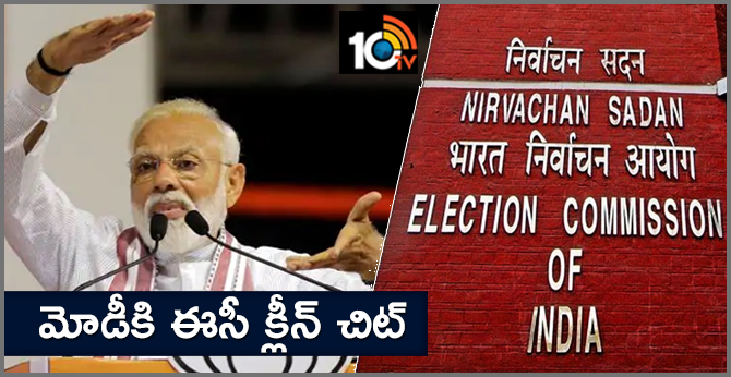 EC gives clean chit to PM Modi over Wardha speech row