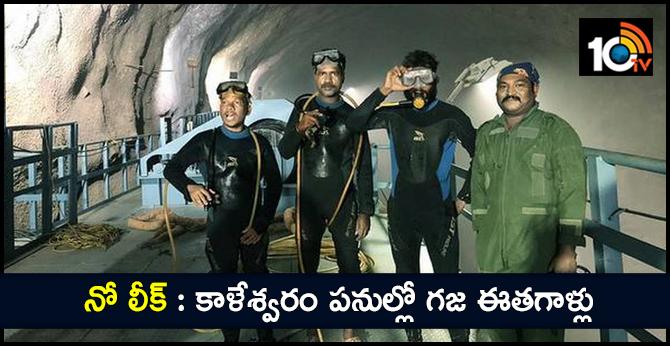 Kaleshwaram Project Wet Run On April 24th