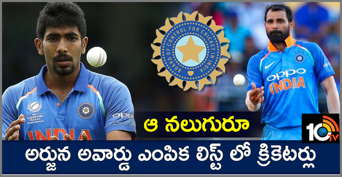 Mohammed Shami, Jasprit Bumrah among 4 cricketers recommended for Arjuna Award