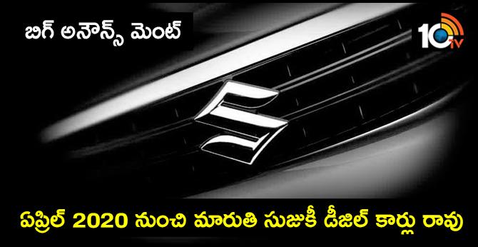 No more Maruti Suzuki diesel cars from April 2020
