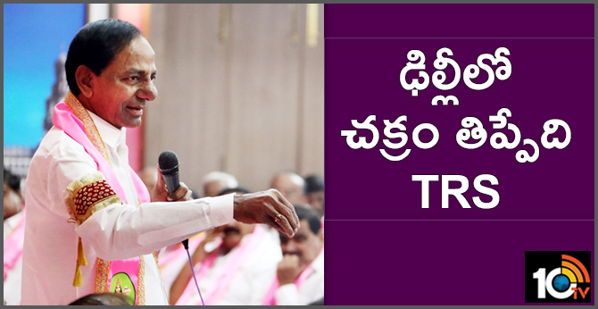 TRS Meeting Over ZPTC And MPTC Election
