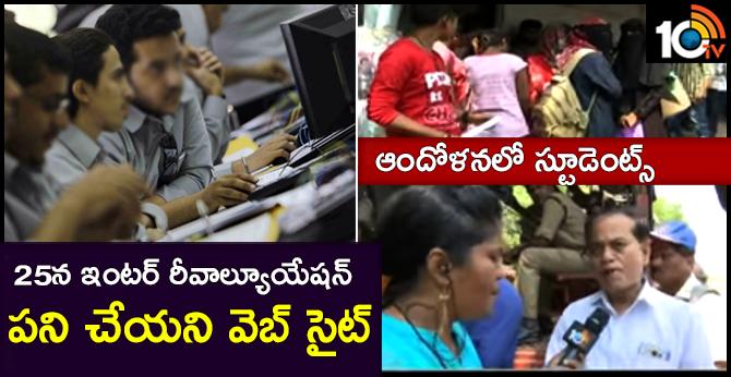 APril 25th Telangana Intermediate Exams Revolutions..Students in tension in telangana