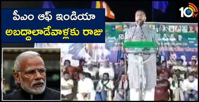 Asaduddin Owaisi :PM of India you are the king of liars