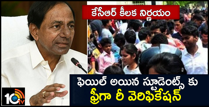 https://10tv.in/education-and-job/free-verification-inter-students-says-cm-kcr-10240-18982.html