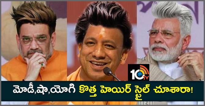 modi,amith shah,yogi new hair style after habbeb joins bjp