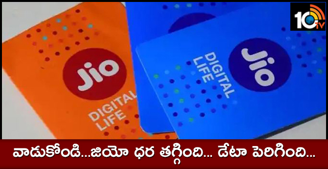reliance jio plans become cheaper and data limit increased in new plans