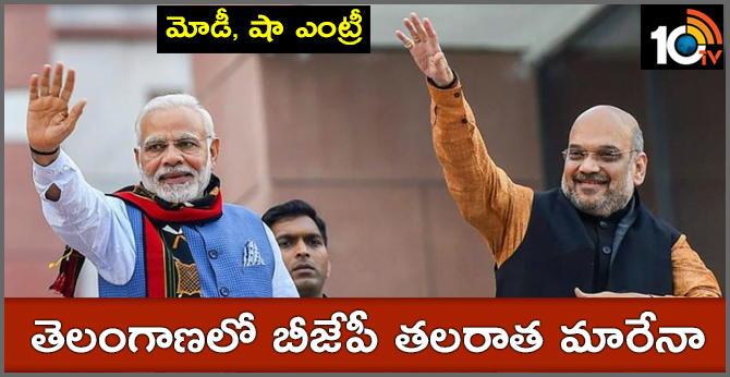 will modi, amit shah election campaign change telangana bjp fate