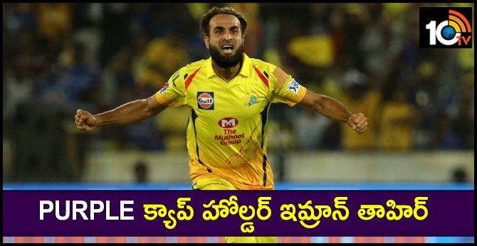 IPL 2019: పర్పుల్ క్యాప్ హోల్డర్గా ఇమ్రాన్ తాహిర్
