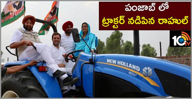 AICC President Rahul Gandhi drove a tractor in ludhiana