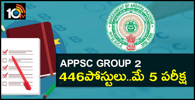 APPSC Group 2 Exam Held On May 5th
