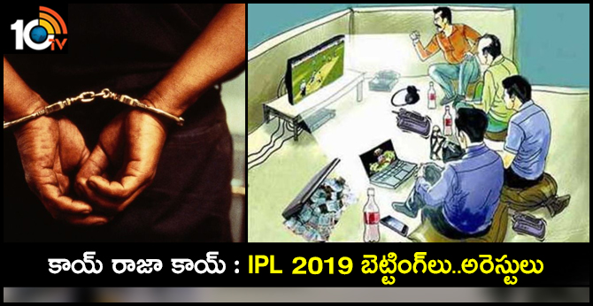 IPL betting Organisers arrests In Telugu States