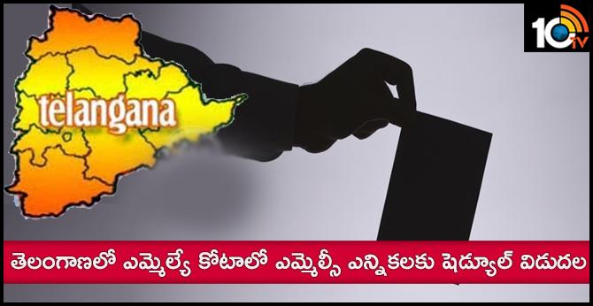 తెలంగాణలో ఎమ్మెల్యే కోటాలో ఎమ్మెల్సీ ఎన్నికలకు షెడ్యూల్ విడుదల