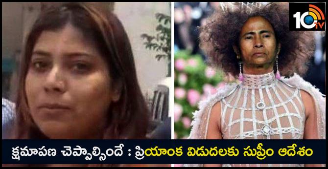 క్షమాపణ చెప్పాల్సిందే : ప్రియాంక విడుదలకు సుప్రీం ఆదేశం