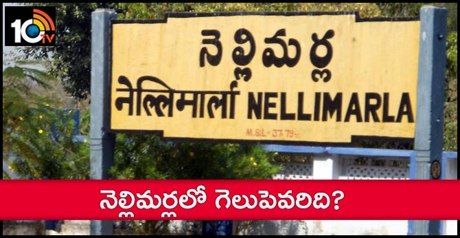 who will Win in Nellimarla?