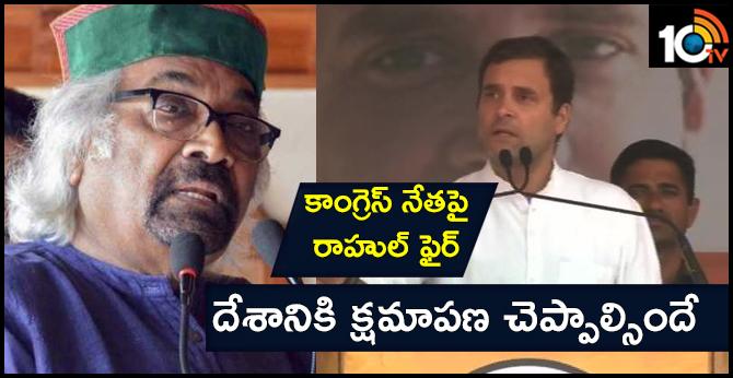Rahul Gandhi lashes out at Sam Pitroda, says 'you should be ashamed'