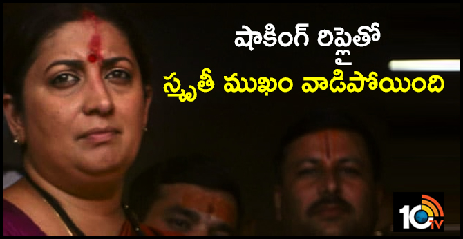 Smriti Irani asked a crowd in MP if their farm loans were waived. Their reply surprised her