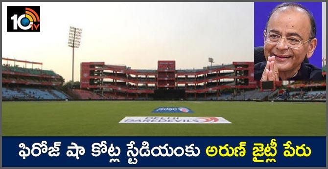 Feroz Shah Kotla to be renamed Arun Jaitley stadium