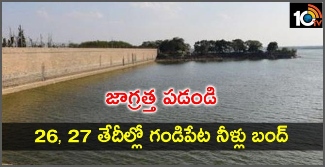 Gandipeta Water No Supply In Greater Hyderabad Areas On Aug 26 and 27