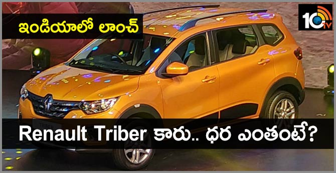 Renault Triber launched in India, seven seater priced up to Rs 6.49 lakh