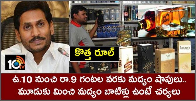 new liquor policy in andhra pradesh