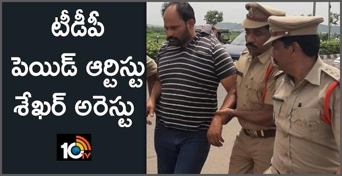 tdp paid artist sekhar arrested by vijayawada police