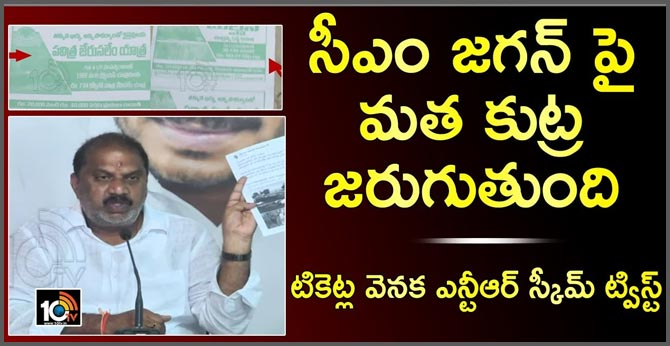 ycp mla malladi vishnu press meet on tirumala rtc bus tickets