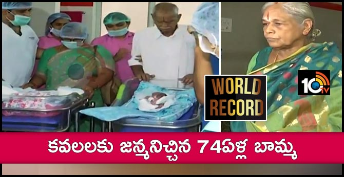 74 years grand mother gives birth to childs