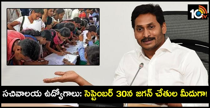 AP Grama Sachivalayam Jobs Appointment Letters distributed from Sep 30th