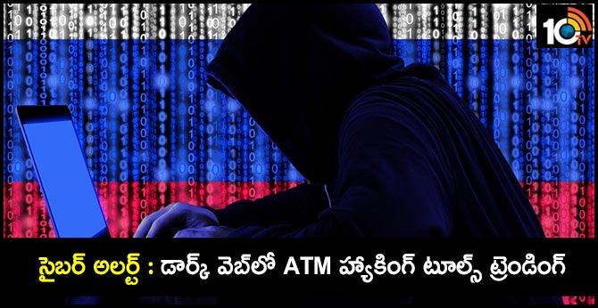ATM hacking tools trending on the dark web