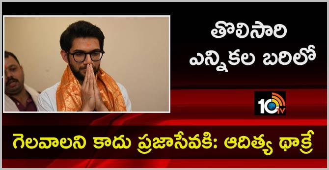 """""""Sure To Win,"""" Says Aaditya Thackeray, First In Family To Contest Polls"""