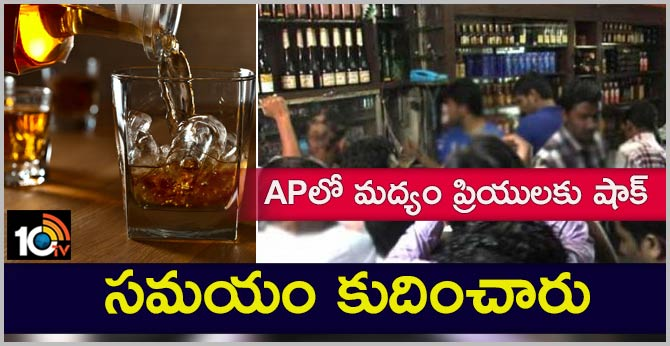 Andhrapradesh New liquor policy to be implemented from 1st October