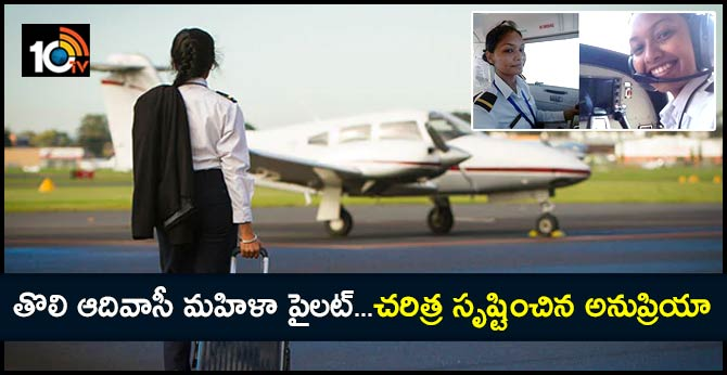 Anupriya Lakra first tribal woman pilot from Red zone