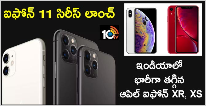 Apple iPhone XR, XS and older models prices dropped in India after iPhone 11 launch