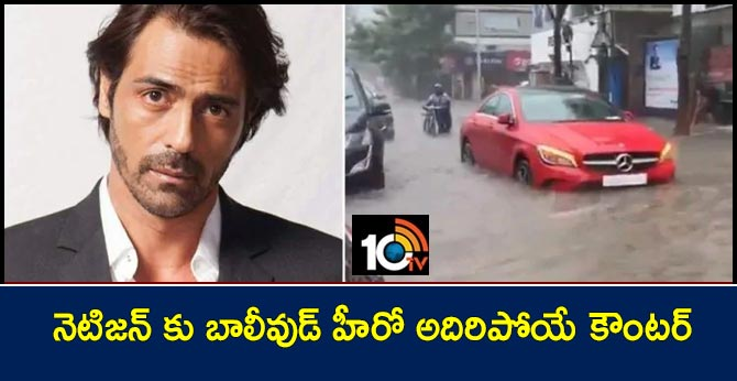 Arjun Rampal Gives Befitting Reply To Trolls When Called Out For Riding Luxury Car In Mumbai Rains