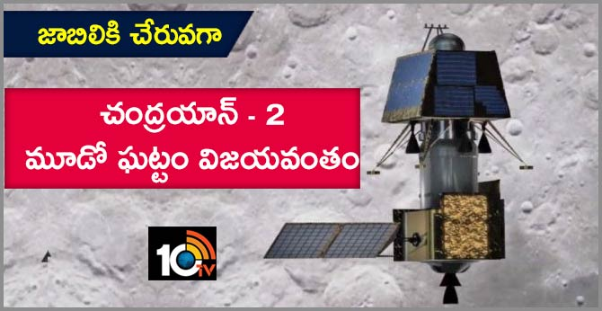 Chandrayaan 2 Vikram Lander Success