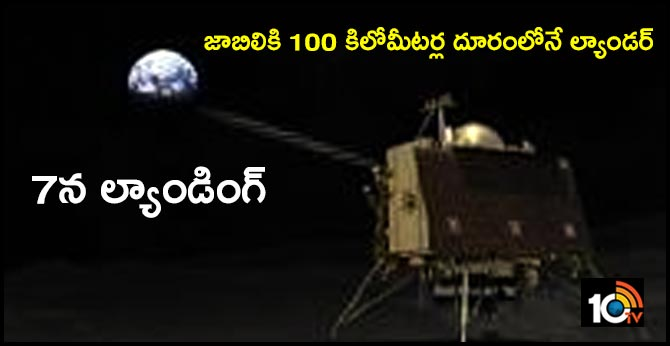Another step in Chandrayaan-2 is success