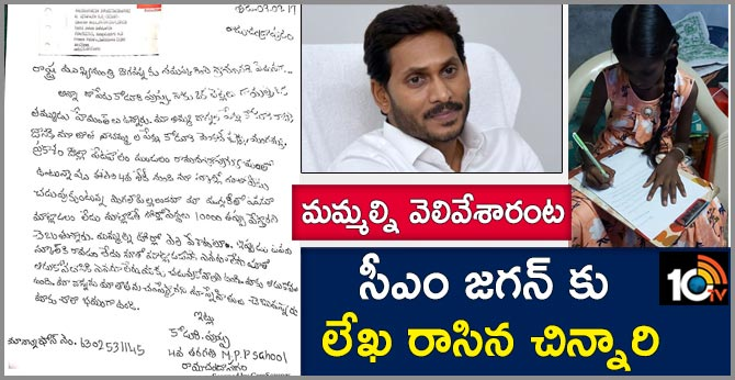 Class 4 Student Letters to Cm Jagan