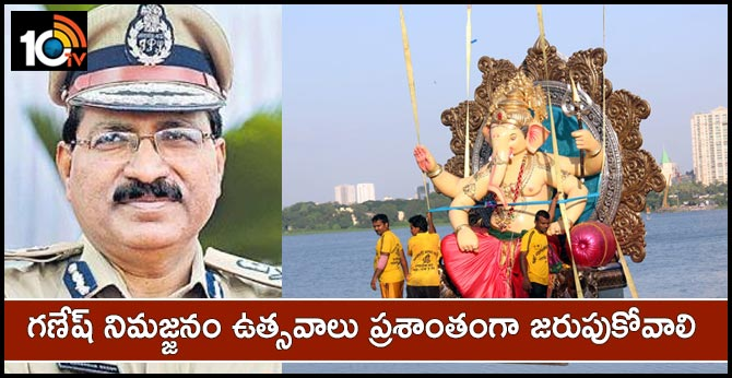 DGP Mahender Reddy conduct press conference on Ganesh immersion arrangements