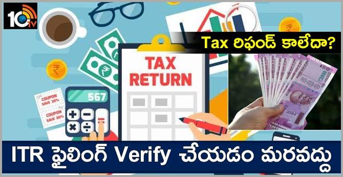 Tax రిఫండ్ కాలేదా? : ITR ఫైలింగ్ Verify చేయడం మరవద్దు