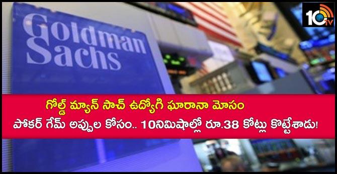 Goldman Sachs VP Ashwani Jhunjhunwala arrested for allegedly swindling firm of Rs 38 cr to pay off poker debt