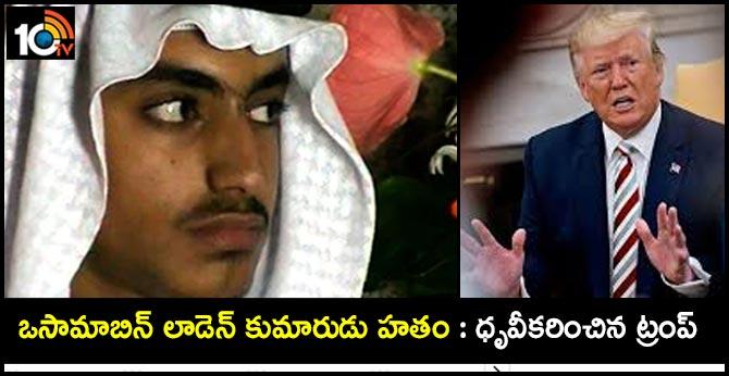 Hamzabin Laden, son of Osamabin Laden killed