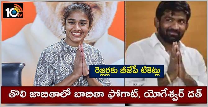 Haryana Assembly Election 2019: Wrestlers Babita Phogat, Yogeshwar Dutt In BJP's 1st List
