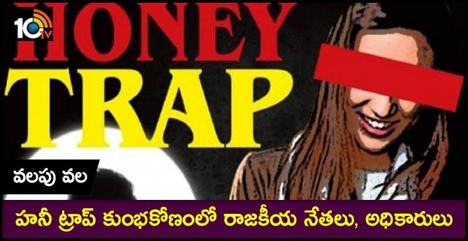 Honey trap scandal in Madhya Pradesh Sensational things