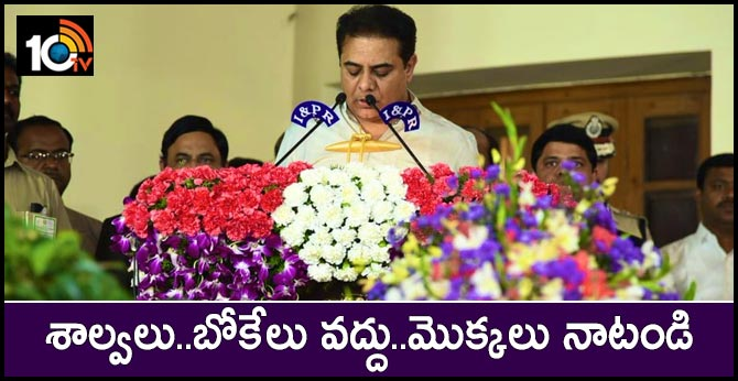 https://10tv.in/hyderabad/humble-appeal-well-wishers-party-leaders-not-bring-any-bouquets-or-shawls-ktr-tweet-13668-25364.html