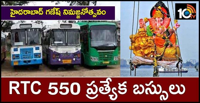 హైదరాబాద్ గణేష్ నిమజ్జనోత్సవం : RTC 550 ప్రత్యేక బస్సులు