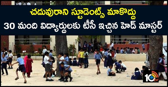 చదువురాని స్టూడెంట్స్ మాకొద్దు : 30 మంది విద్యార్దులకు టీసీ ఇచ్చిన హెడ్ మాస్టర్