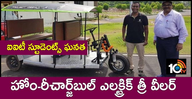 IIT Kharagpur Students Build A Home-Rechargeable Electric Three-Wheeler