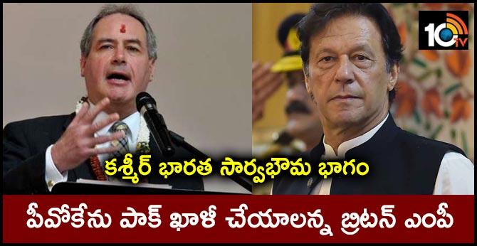 J&K sovereign part of India, Pakistan should vacate PoK: British MP