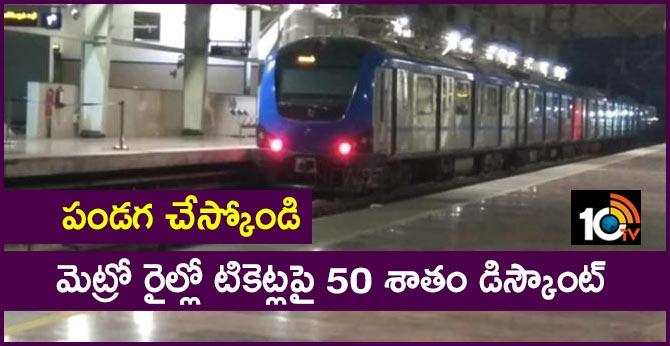 Metro rail considering 50 discount holidays boost ridership