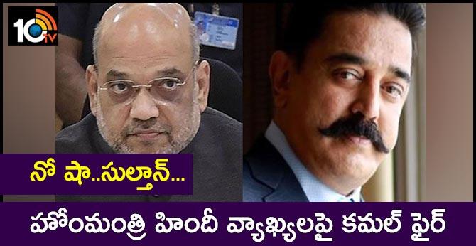 """No Shah, Sultan ..."""": Kamal Haasan's Swipe At Home Minister On Hindi Row"""